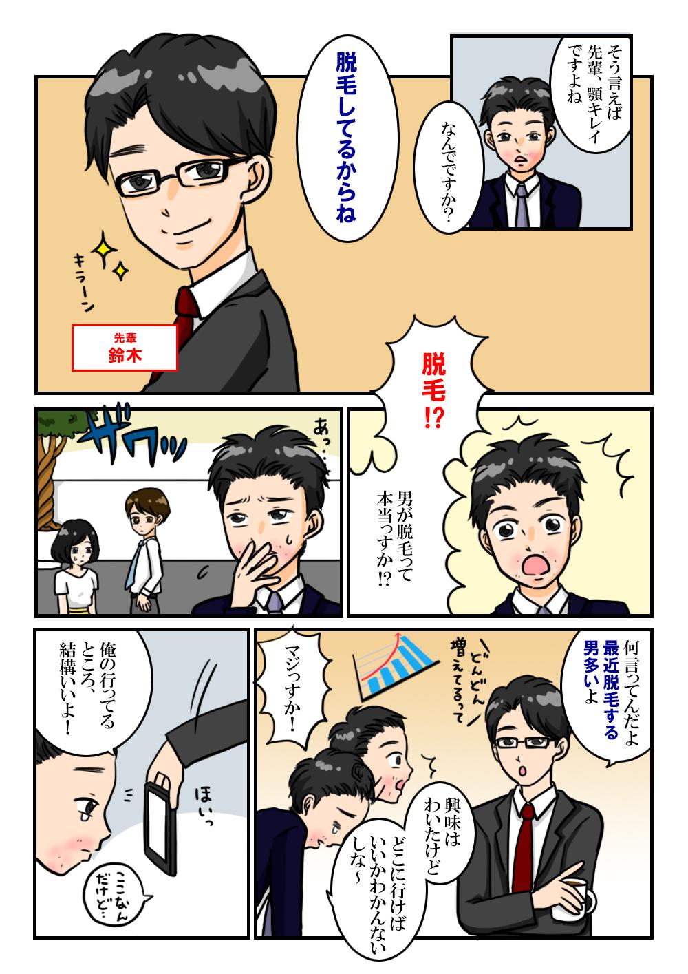ひげ脱毛漫画